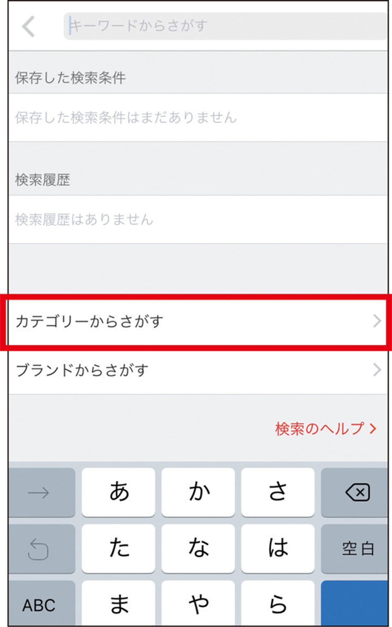 画像: 画面上部の虫眼鏡のアイコンをタップすると、検索画面が表示される。ここでは「カテゴリーからさがす」をタップ。