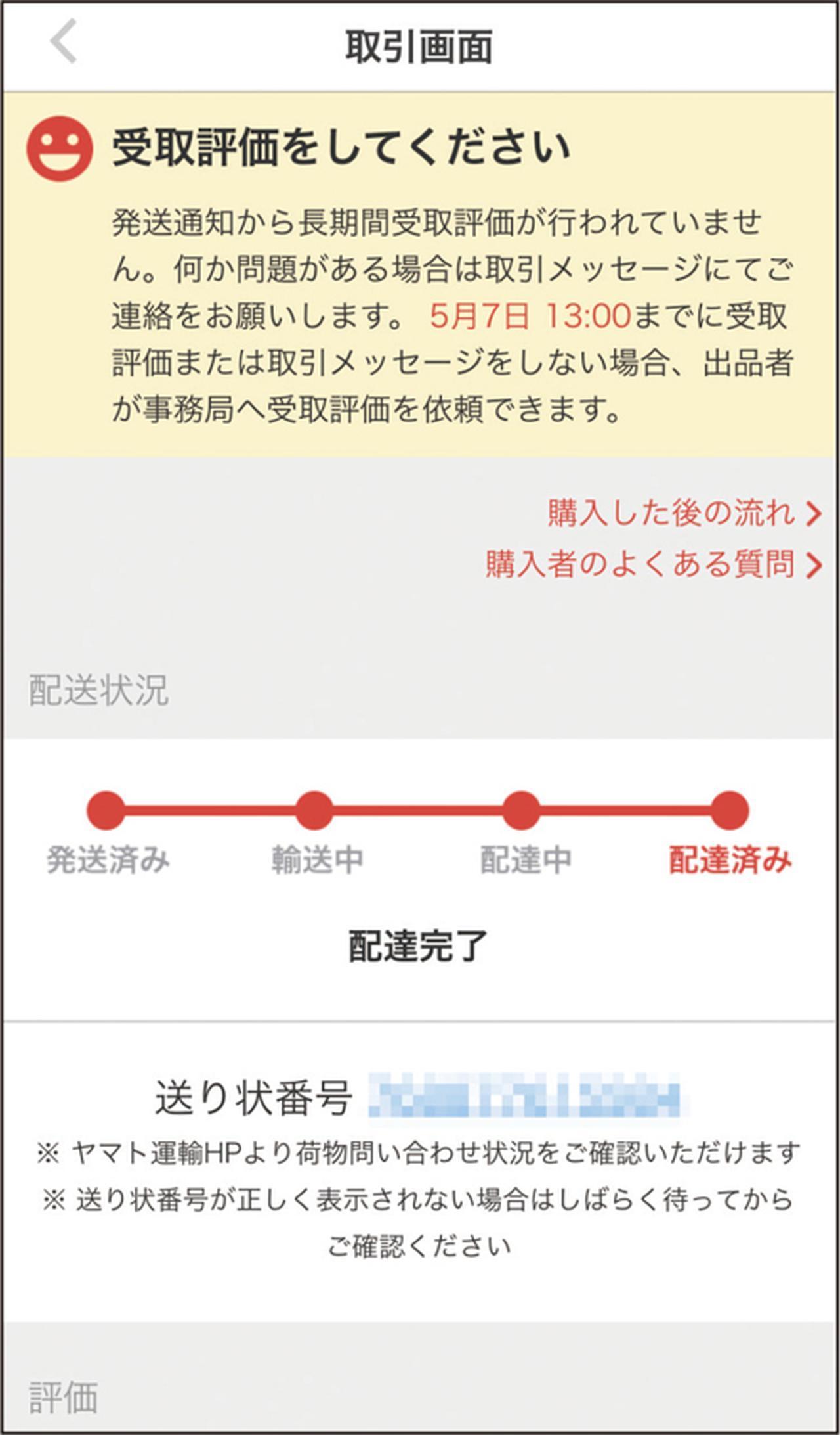 画像: 「取引画面」では商品の配達状況を確認することができる。商品を受け取ったら、「受取評価」をしよう。