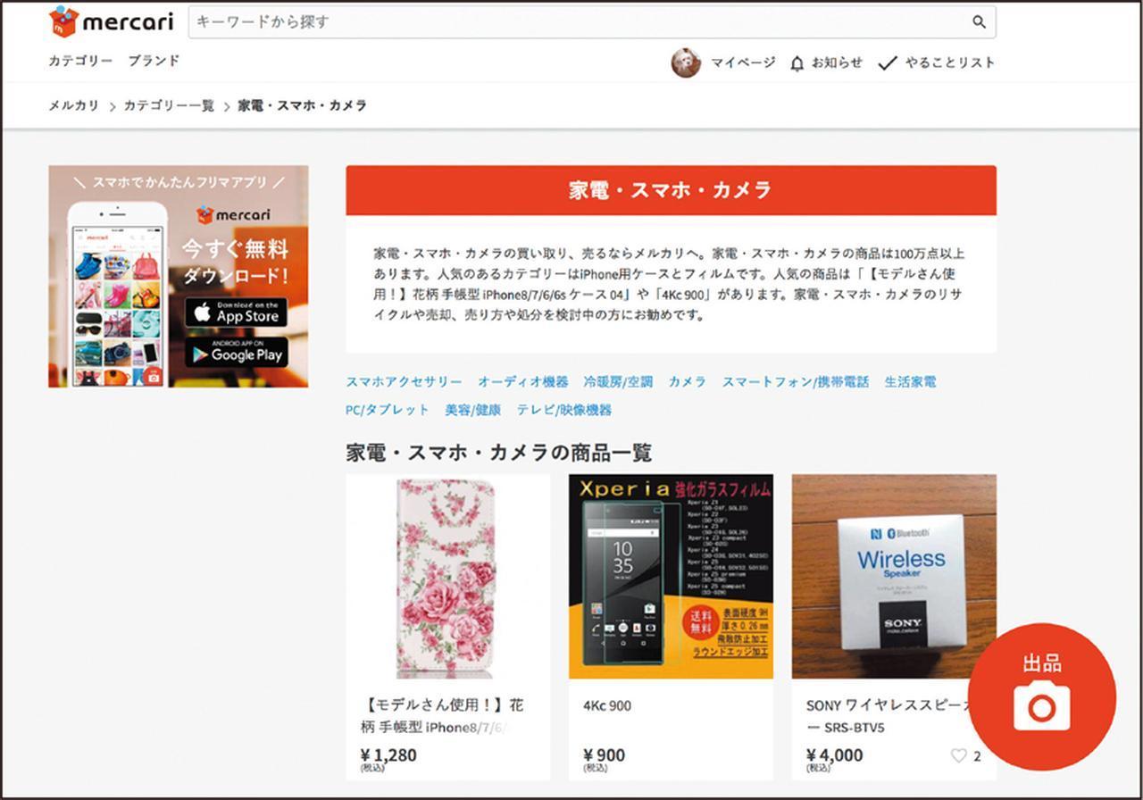 画像: https://www.mercari.com/jp/にアクセスする。スマホで作成したアカウントでログインすれば、情報を引き継げる。