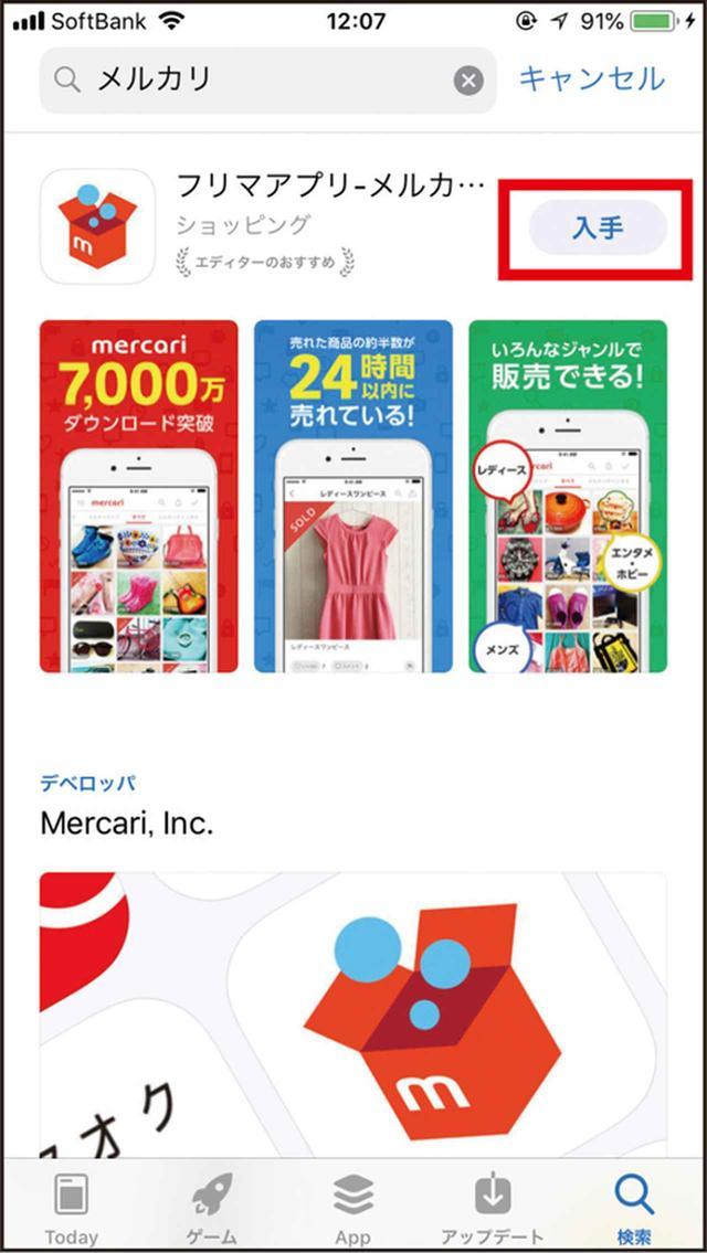 画像: iPhoneでは「App Store」で「メルカリ」と検索してインストールする。
