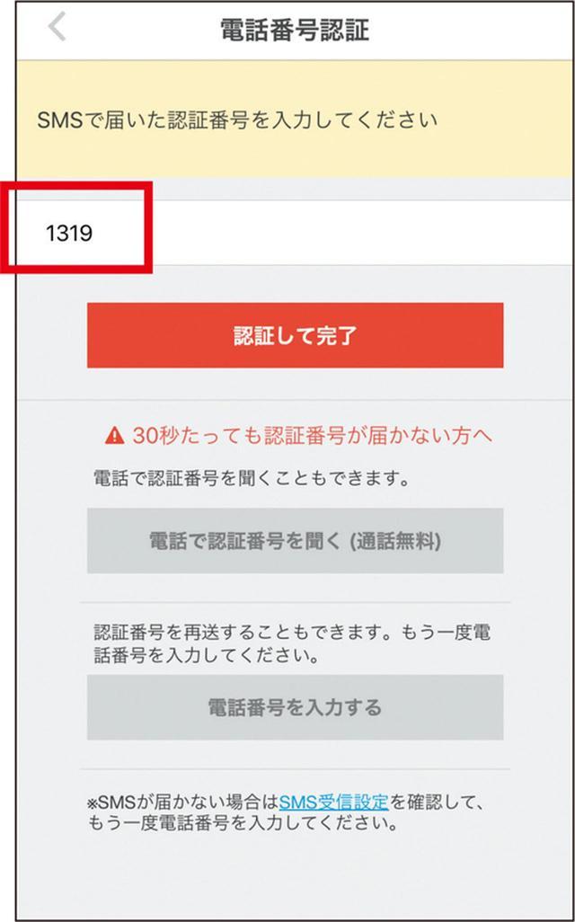 画像: 携帯電話番号を設定すると、SMSで認証番号が届く。認証番号を入力して「認証して完了」をタップ。