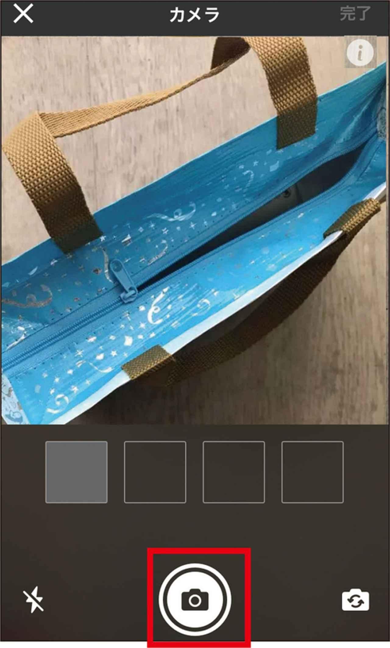 画像: アプリ内でカメラが起動する。アングルを変えて複数枚撮るといい。できるだけ明るい場所で撮るのがポイント。