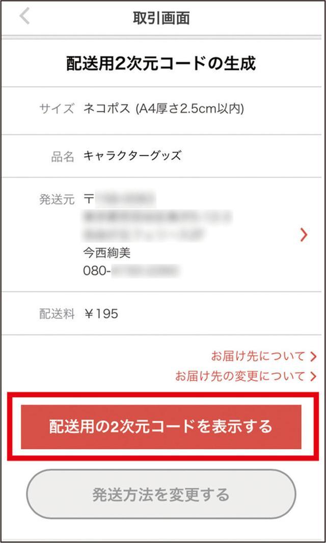 画像: サイズ入力後「配送用の2次元コードを表示する」をタップ。取り扱い店舗でコードを見せて、発送手続きを行う。