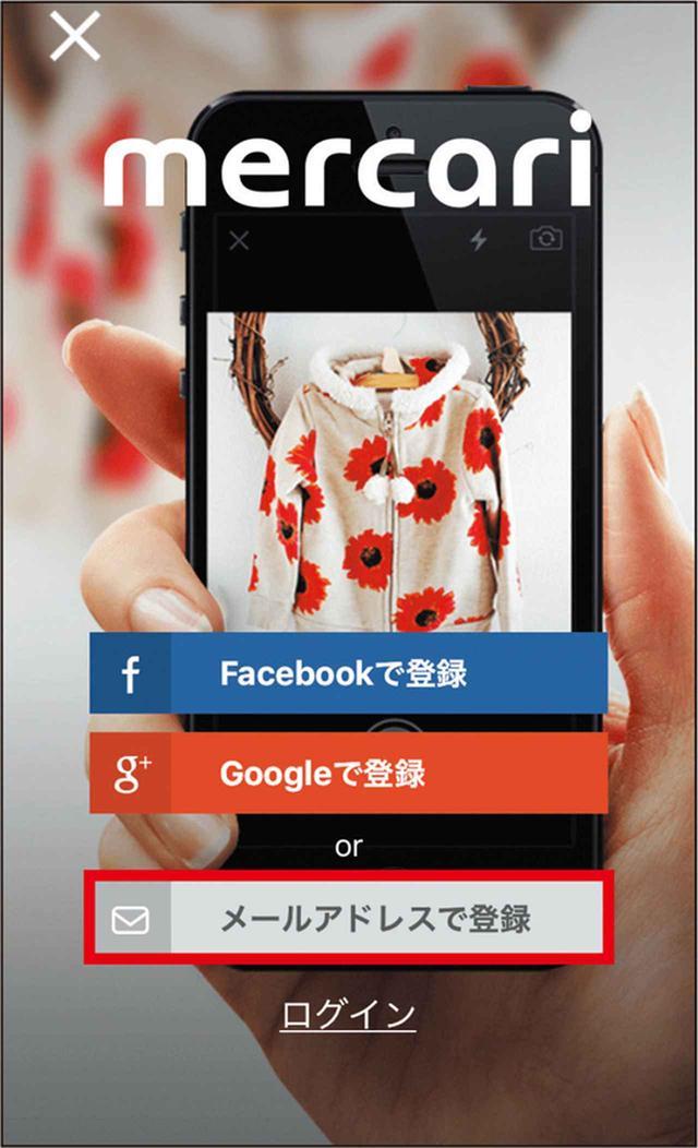 画像: アプリを起動する。ここでは「メールアドレスで登録」を選択した。「フェイスブック」のアカウントなどでもOK。