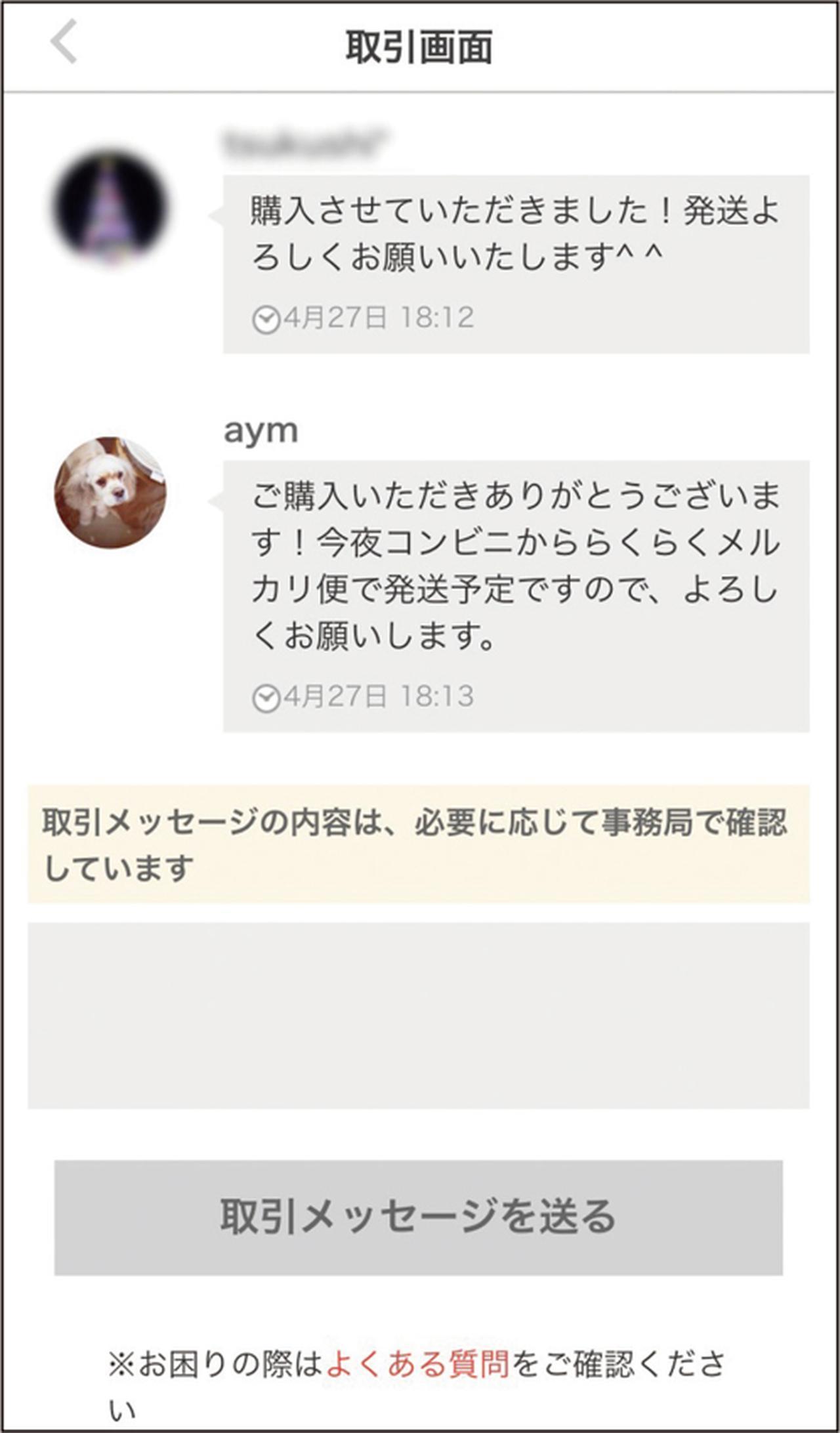 画像: 取り引き中は、アプリ内でメッセージのやり取りが行える。発送状況などを伝えるのに活用しよう。