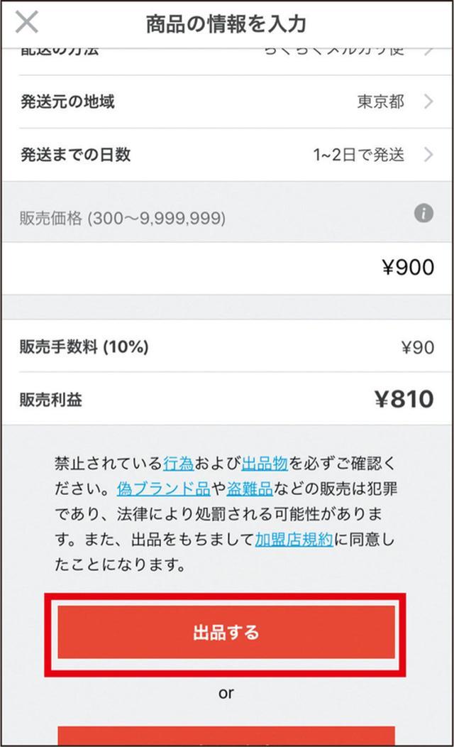 画像: 送料は出品者が払うことを考慮したうえで販売手数料を入力し、「出品する」をタップする。