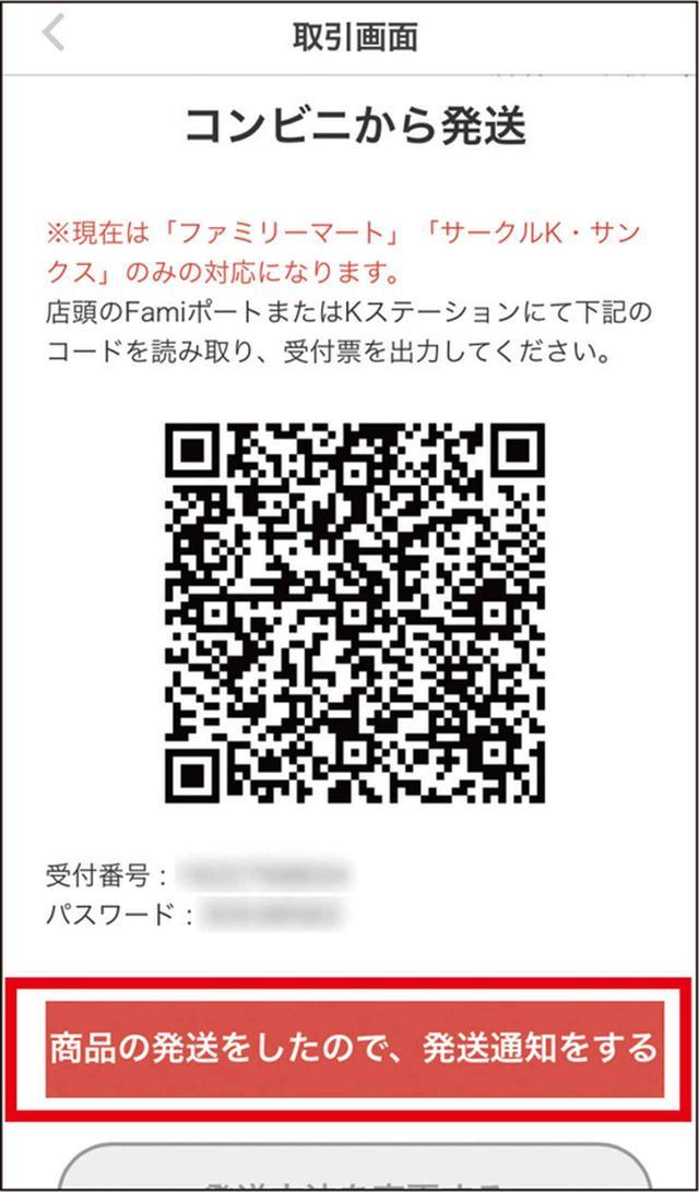 画像: レジで商品の発送を依頼したら、「商品の発送をしたので、発送通知をする」をタップ。購入者に通知が行く。