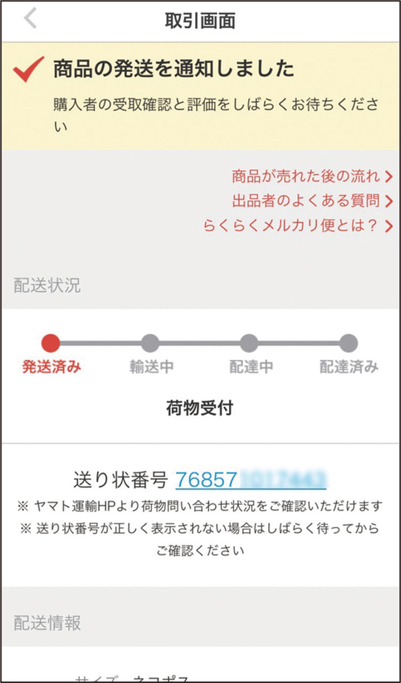 画像: 商品を発送すると、購入者にも通知が届く。あとは、相手が受け取ってくれるのを待つだけだ。