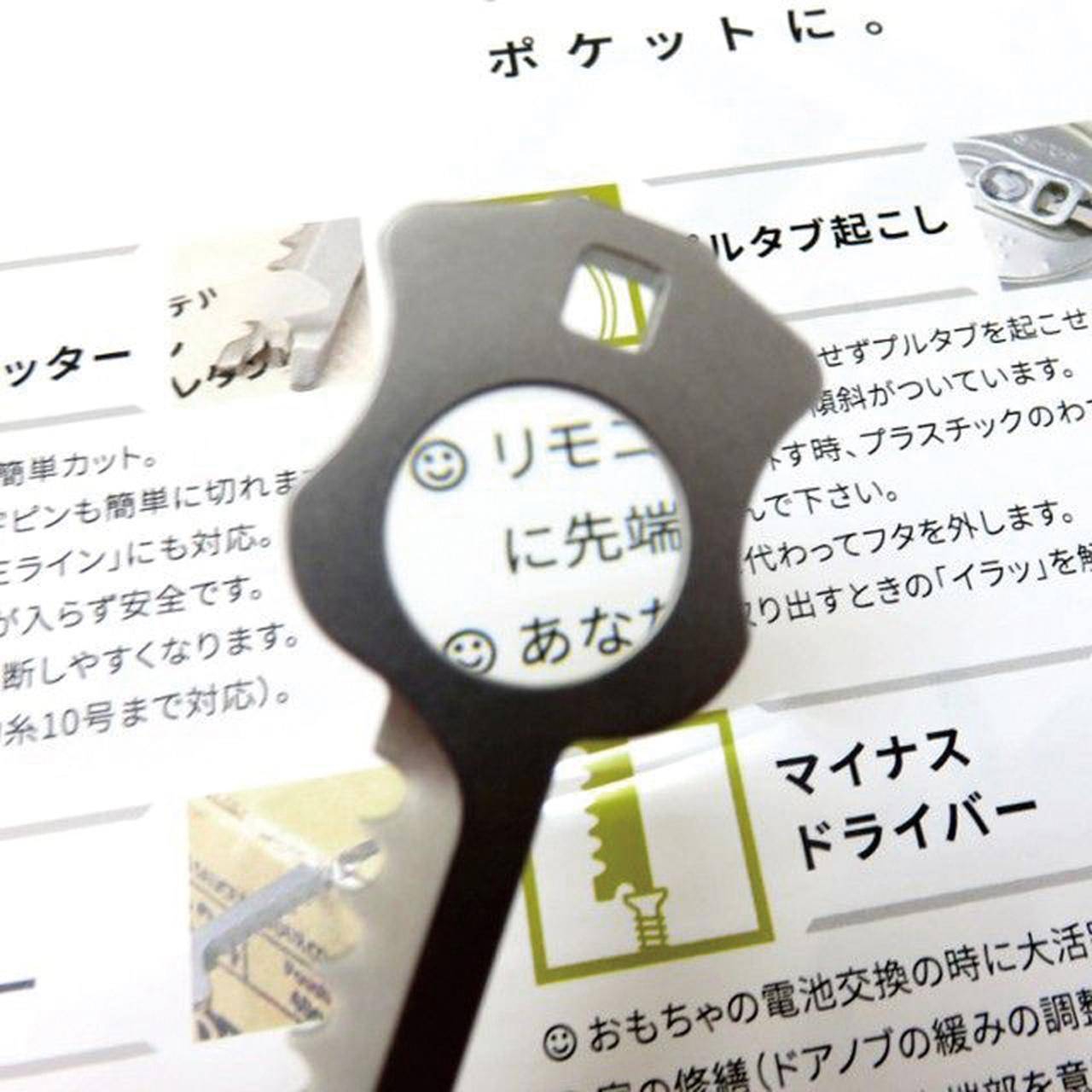 画像: 細かい文字を確認するときに便利な拡大鏡を装備。
