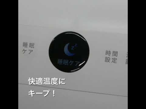 画像: 睡眠ケア youtu.be