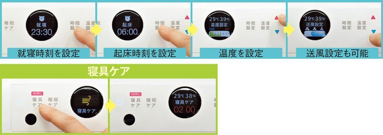 画像: 「睡眠ケア」では、設定時間10分前になると温度が上昇し、寝具内を快眠温度にキープ。送風モードは、3段階の風量から選んで使用する。「寝具ケア」では、50℃以上の温風とイオンを120分間放出。除湿・脱臭・ダニ対策などを行い、寝具をクリーンにする。