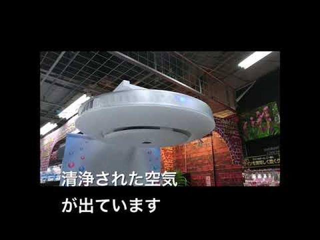 画像: 空気清浄中 youtu.be