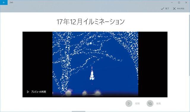 画像: Windows10の「フォト」でアルバムを作り、イベントの写真をまとめる。アルバム名には日付、イベント名、被写体を明記する。