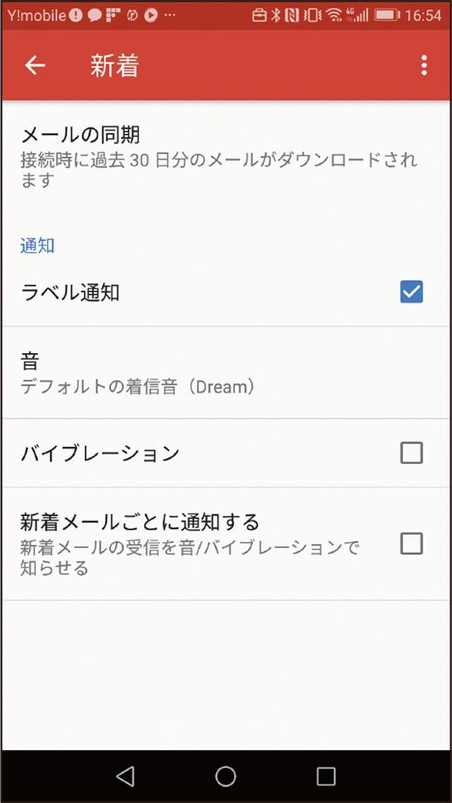 画像: Android版のGmailではラベルごとに通知のオン/オフを設定できる。