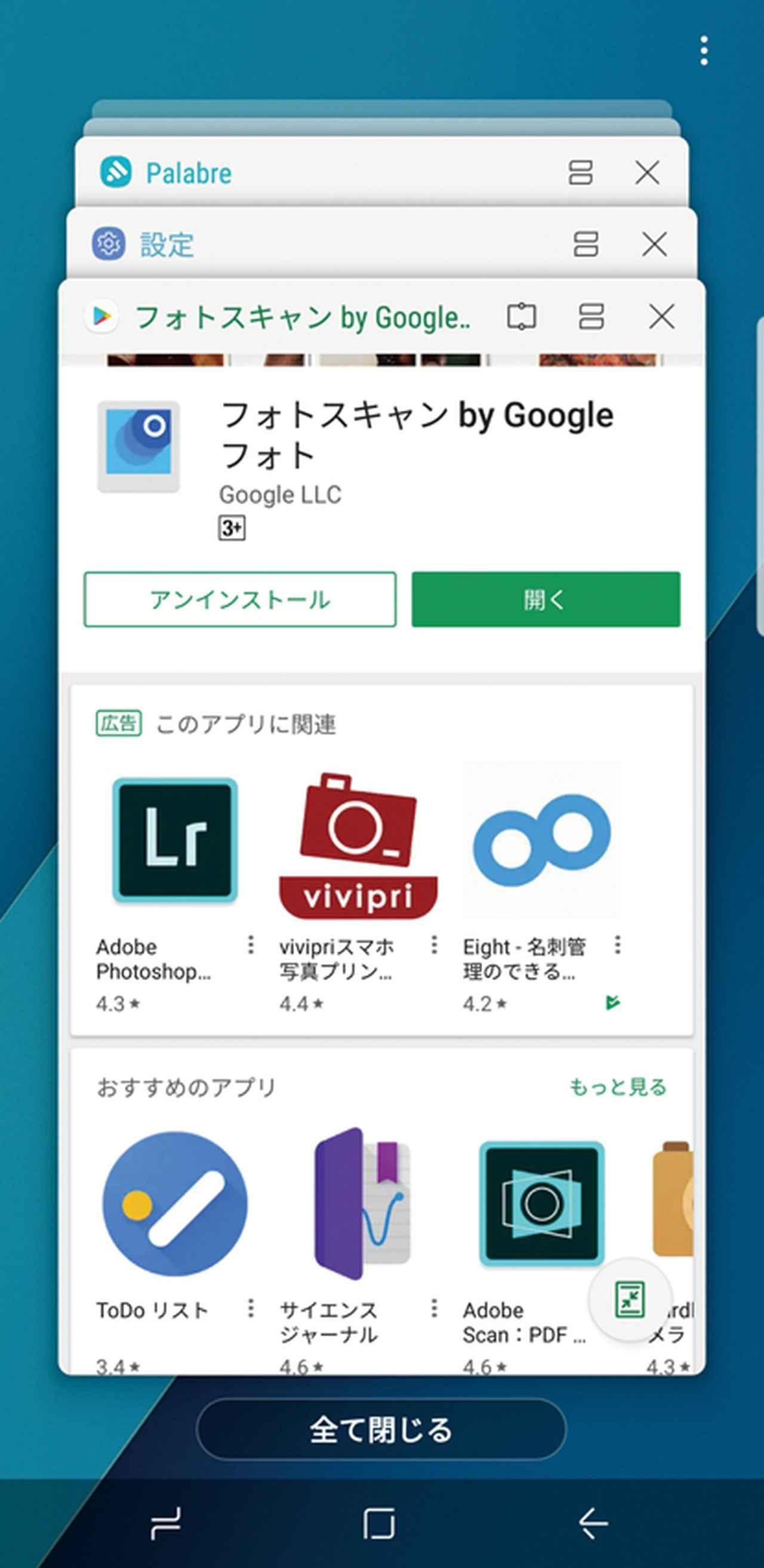 画像: Androidの場合、「×」マークのタップに加え、アプリ画面を左右どちらかにスワイプすることで終了させることも可能だ。