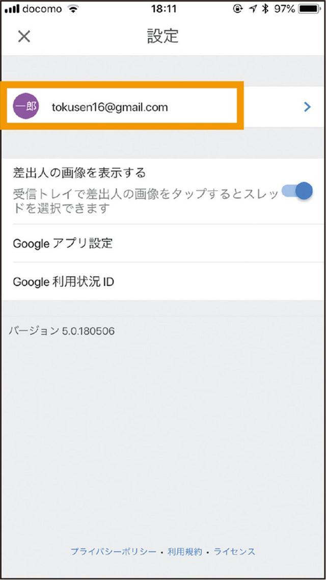 画像: 設定メニューを開いたら、通知設定を変更するGmailアカウントをタップ。
