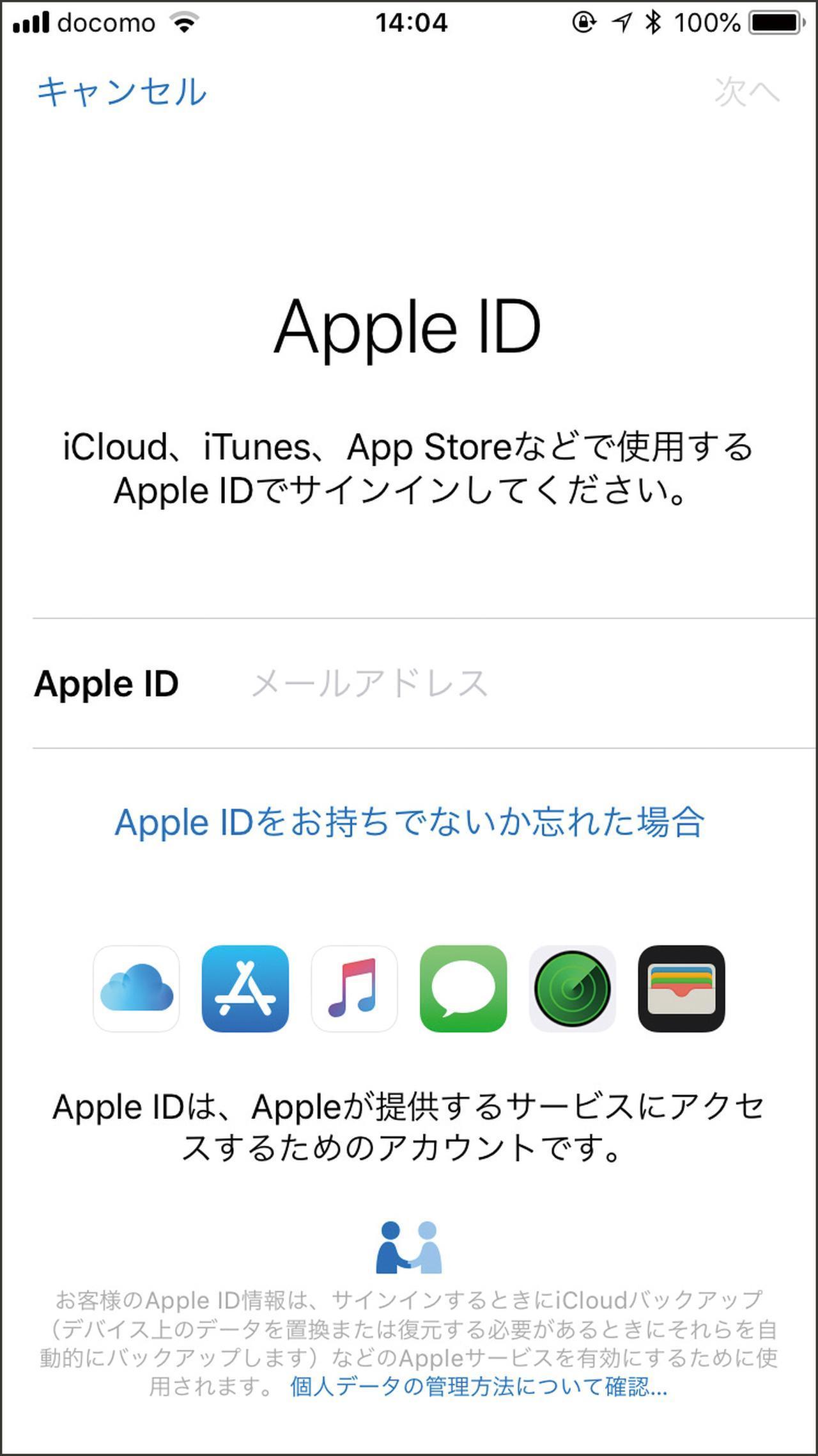 画像: 「設定」の「iPhoneにサインイン」を開くと、「Apple ID」アカウントの作成画面が開く。