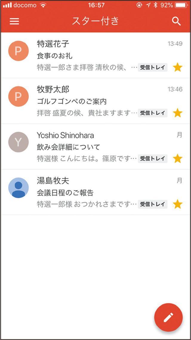 画像: 「スター付き」フォルダーでは、スターを付けたメールのみが自動的に保管される。