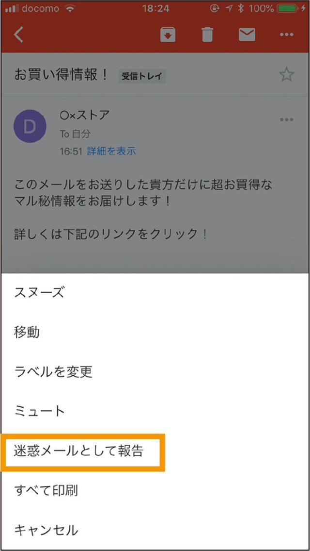 画像: 「迷惑メールとして報告」をタップすると、即座に受信トレイからメールが非表示となる。