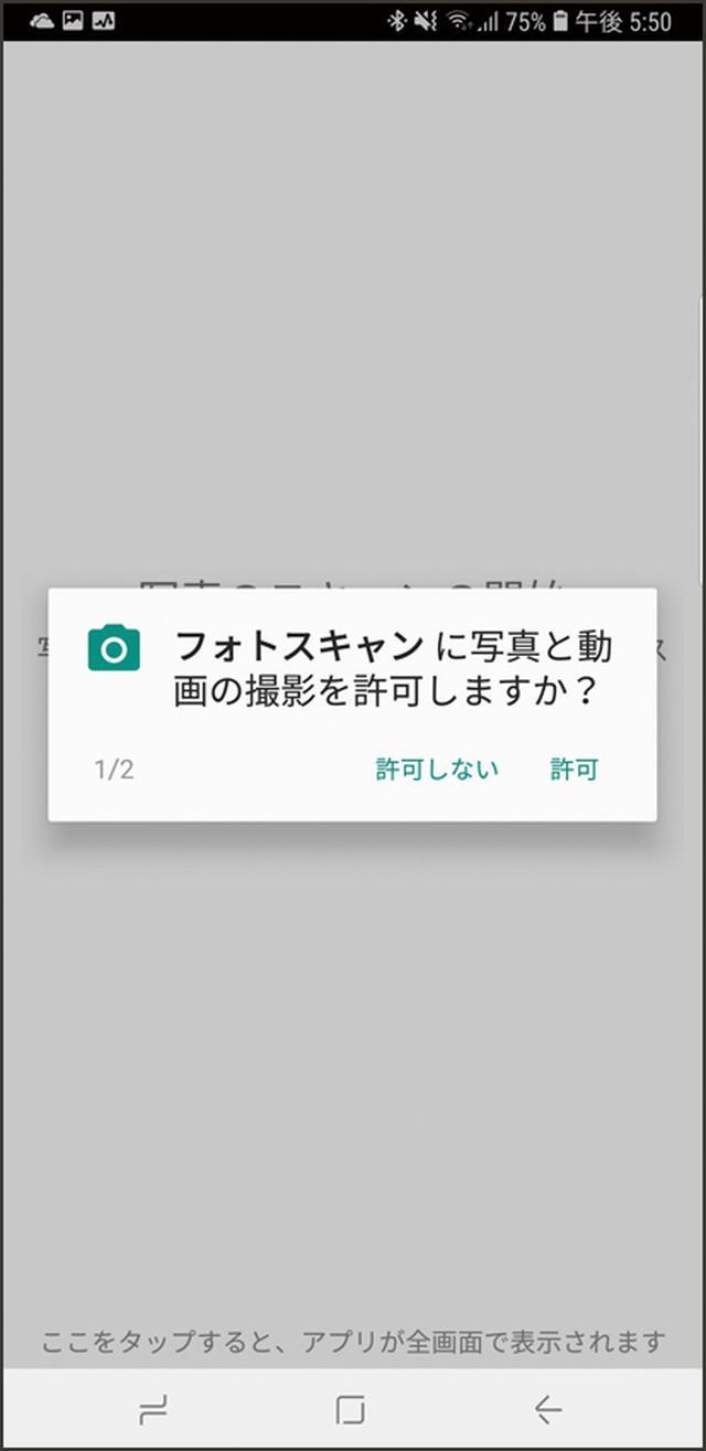 画像: 例えば、カメラ関連のアプリであれば、初回起動時に「カメラと動画の撮影」へのアクセス許可を求められる。