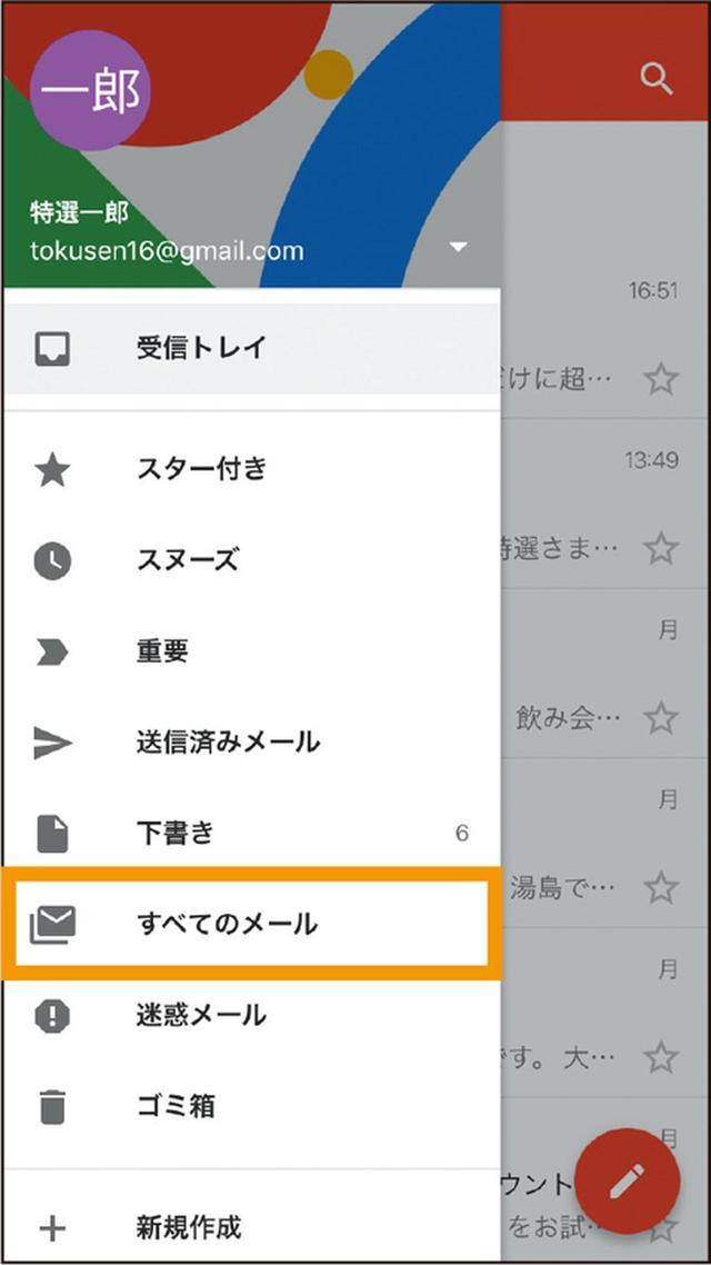 画像: アーカイブしたメールは、サイドメニューの「すべてのメール」から表示可能。