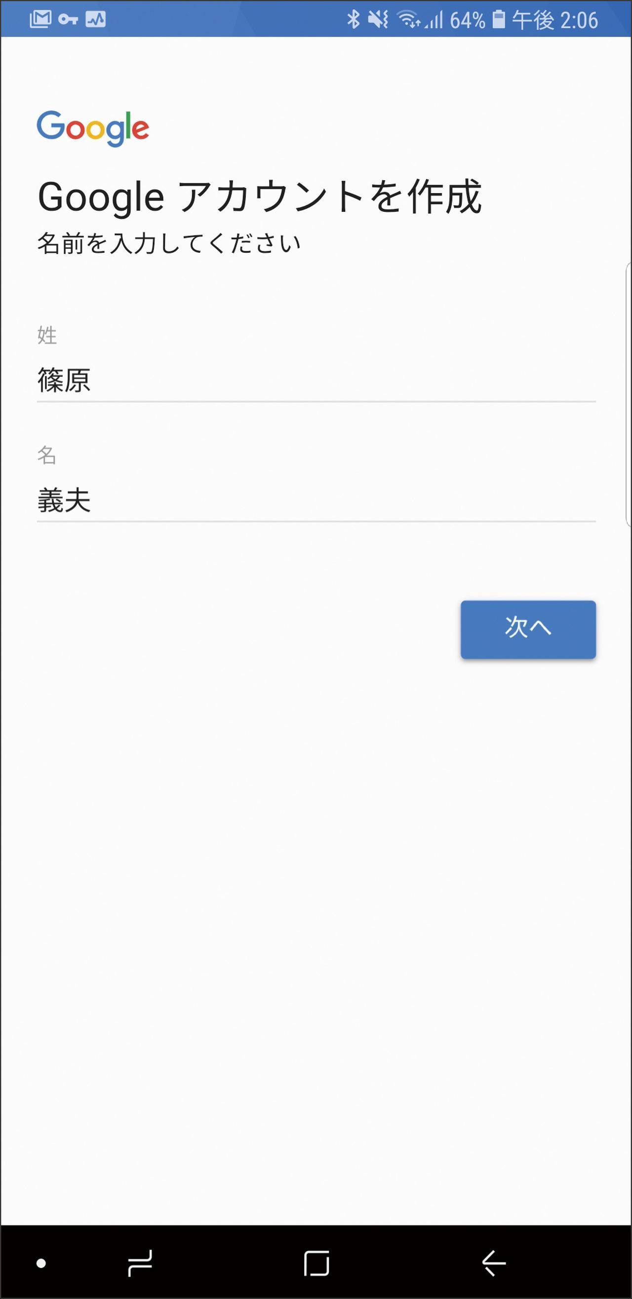 画像: 「設定」の中にあるアカウント一覧から「Google」の項目を選択すると、アカウントの作成画面が起動する。