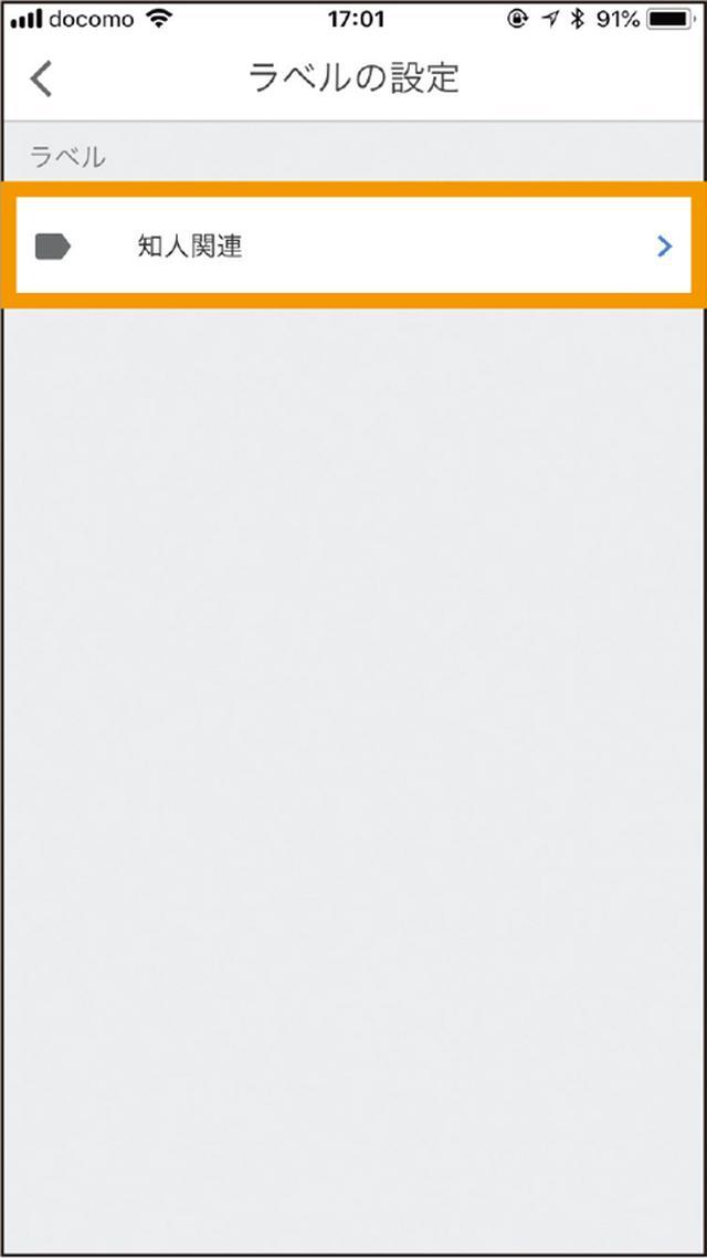 画像: メールの振り分けの条件は、設定メニューの「ラベルの設定」で行える。