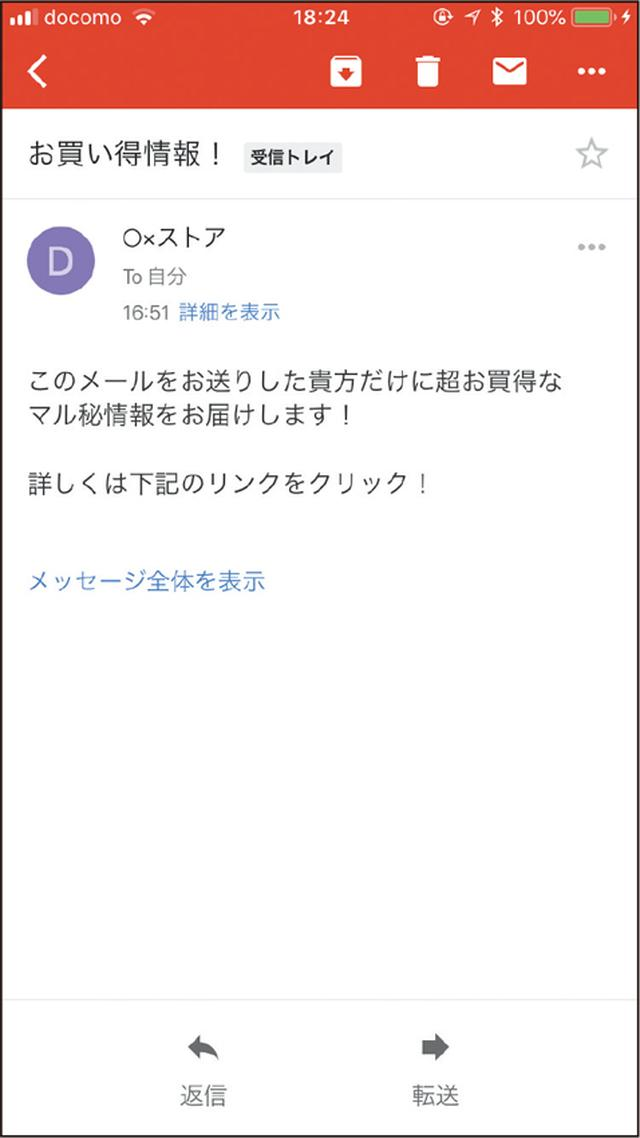 画像: メール本文を開いて、画面右上の「…」アイコンをタップし、メニューを表示させる。