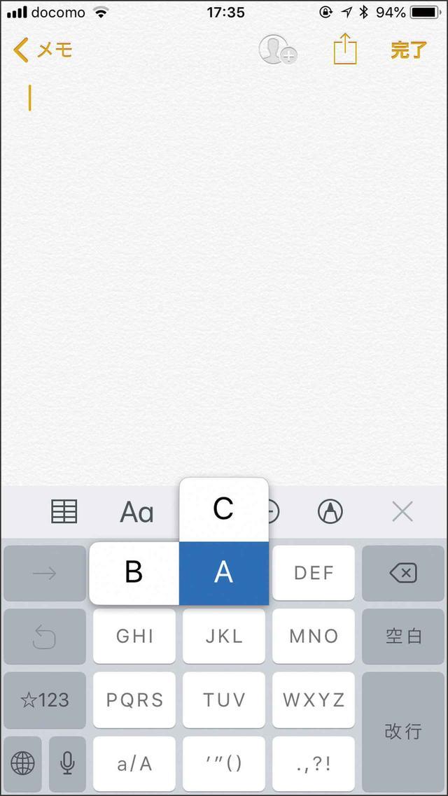 画像: アルファベットのフリックキーボードに切り替えるには、左の画面で「ABC」キーをタップする。小文字と大文字の切り替えは「a/A」キーをタップする。