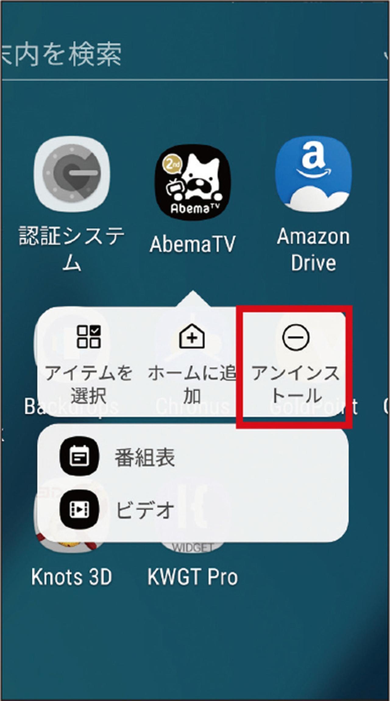 画像: 最新のAndroid端末では、アプリアイコンの長押しで現れるサブメニューからアンインストールを実行できる場合が多い。