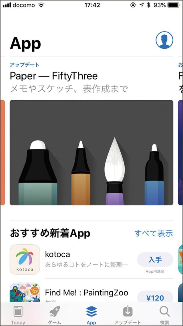 画像: 多種多様なアプリやゲームを配信。画面下のアイコンからジャンルの切り替えや検索機能の起動が可能だ。