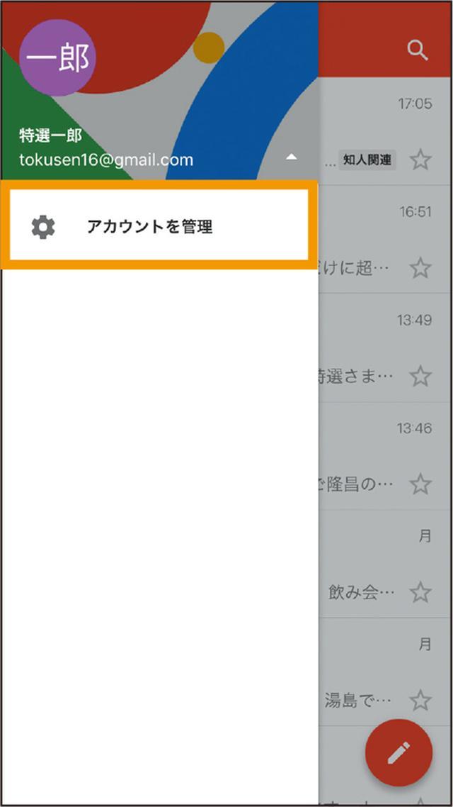 画像: サイドメニューのアカウント項目を展開したら、「アカウントを管理」をタップ。