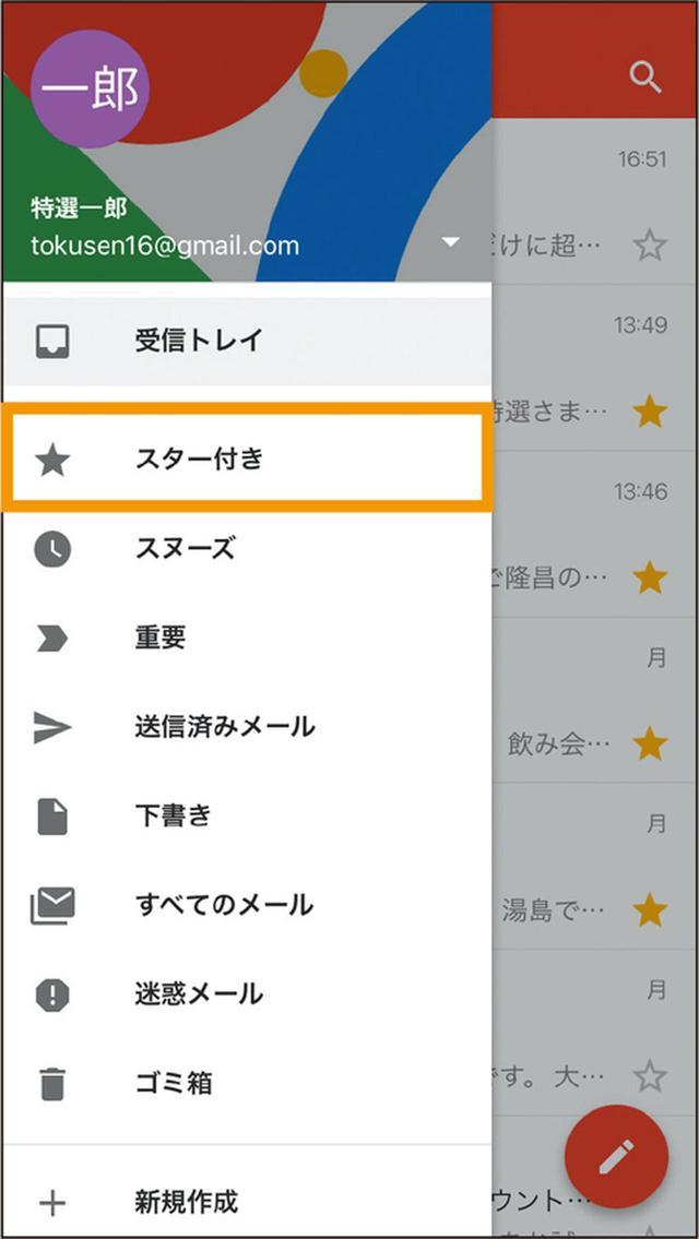 画像: スター付きのメールは、サイドメニューの「スター付き」からアクセス可能だ。