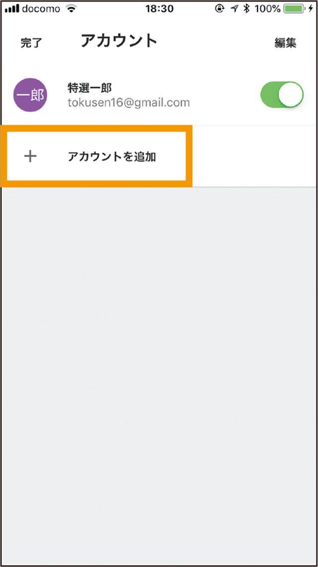 画像: アカウント管理画面の最下段にある「アカウントを追加」をタップしよう。