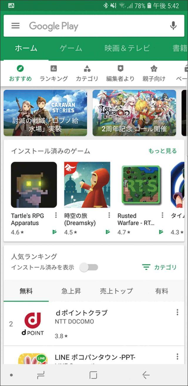 画像: Playストアではアプリだけでなく、映像や書籍なども提供。検索は画面上の入力ボックスから利用できる。