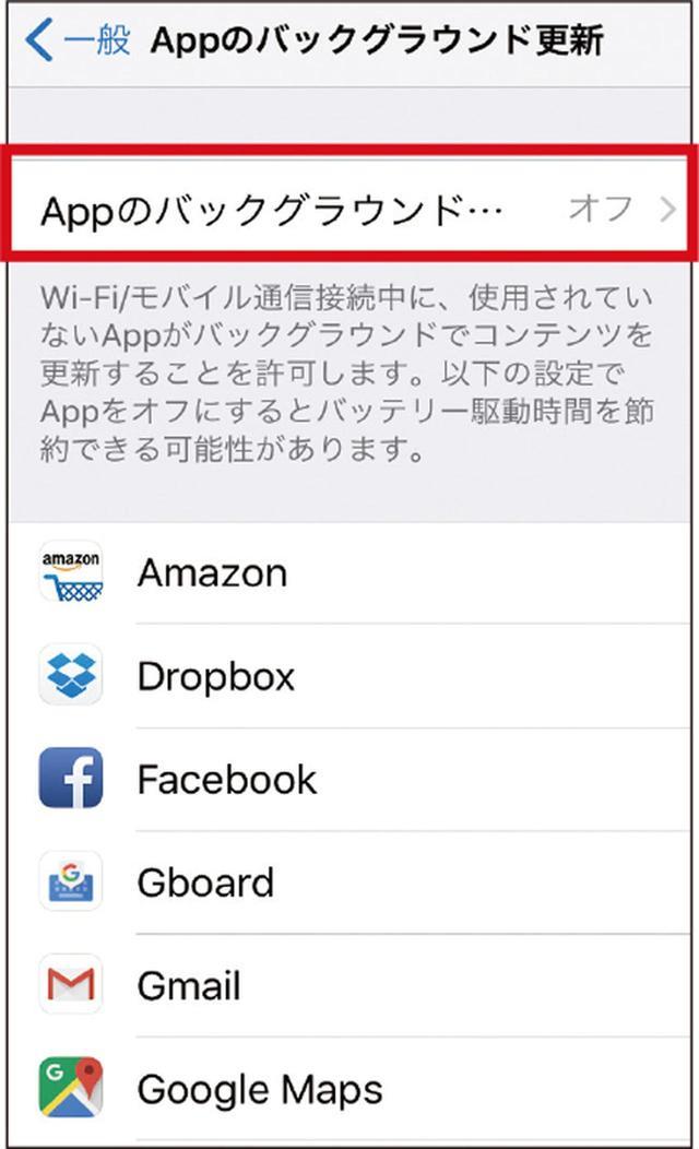 画像: iPhoneの「設定」→「一般」を開き、「Appのバックグラウンド更新」をオフにして、電力消費を抑えるのも手だ。