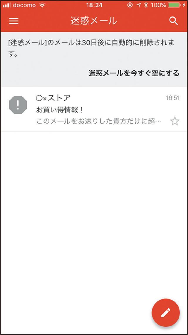 画像: 「迷惑メール」フォルダーに移動したメールは、30日後に完全に削除される。