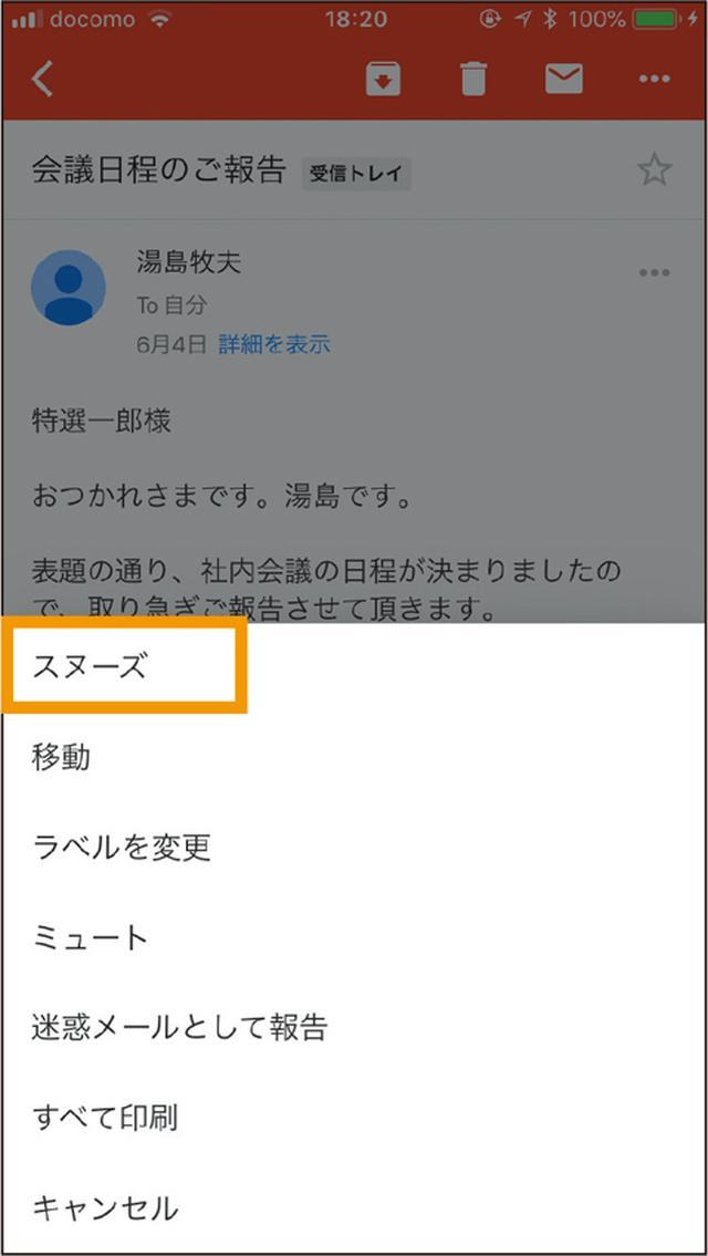 画像: 左の画面の右上にある「…」(その他)アイコンをタップして、「スヌーズ」を選択する。