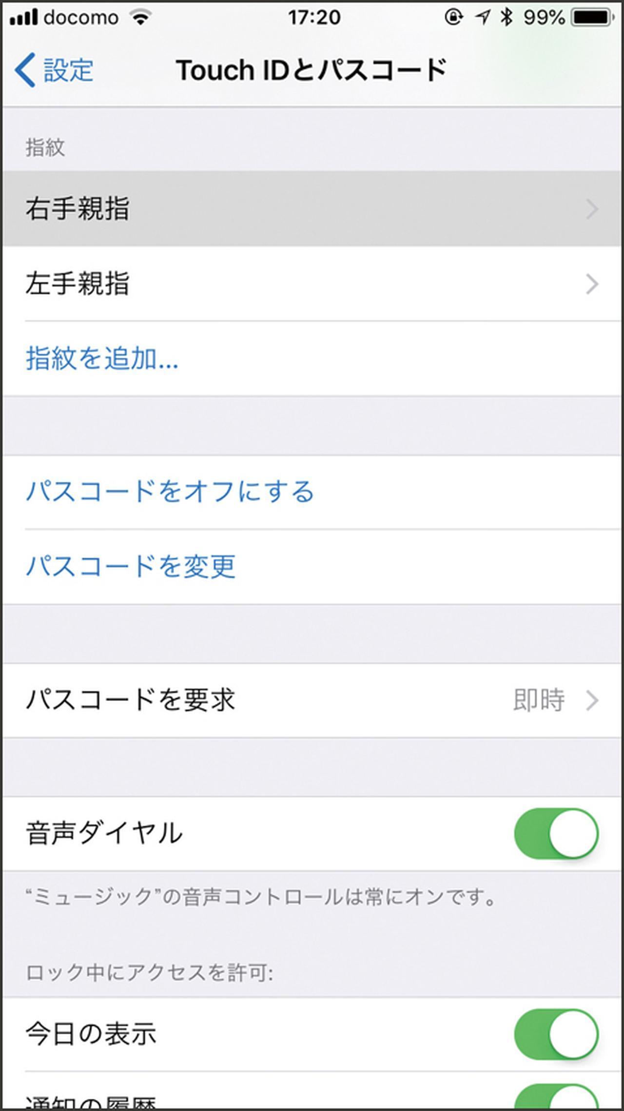 画像: iPhoneの指紋の再登録は、設定の「Touch IDとパスコード」から行える。