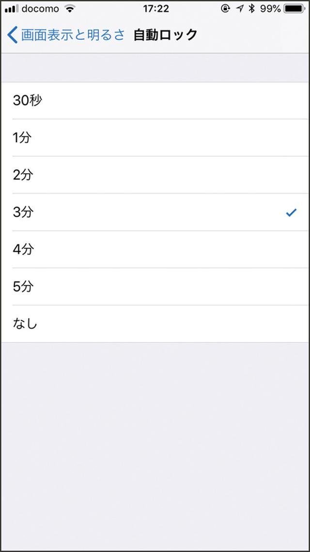 画像: iPhoneの初期設定は1分とやや短いので、自分の使い方に応じた時間を設定しよう。