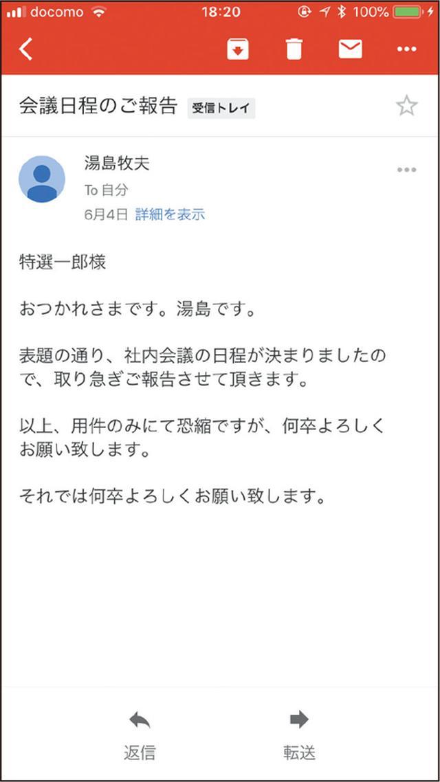 画像: まず受信トレイからスヌーズさせたいメールを選択。メール本文の画面を表示させよう。
