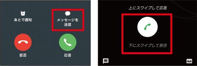 画像: ただ拒否するのでなく、同時にSMSで自動メッセージを送る設定にするといい。(左)iPhone(右)Android