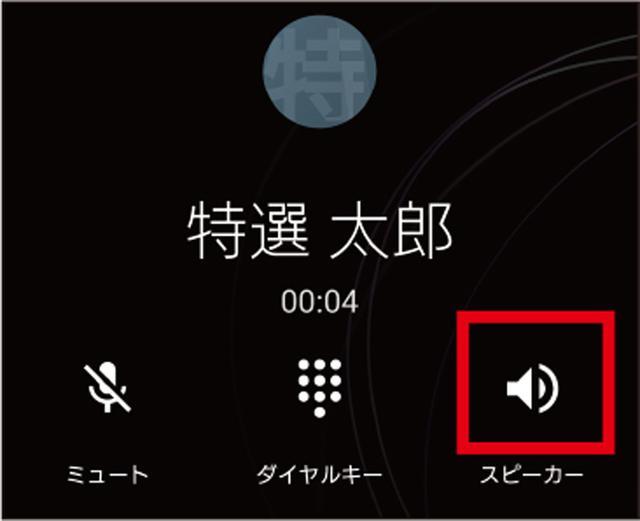 画像: 電話に出てから「スピーカー」ボタンを押せばハンズフリーでの通話ができる。