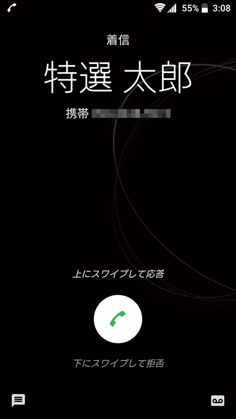 画像: スリープ時は、受話器マークをスワイプして応答する。