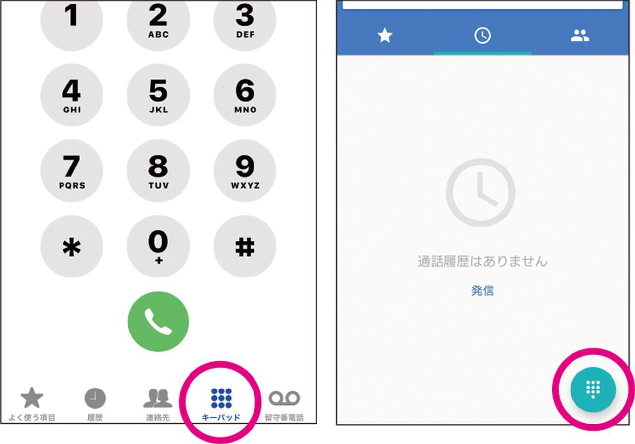 画像: 電話番号を入力するときは、電話アプリで「10キー」を表示させるボタンをタップする。(左)iPhone(右)Android