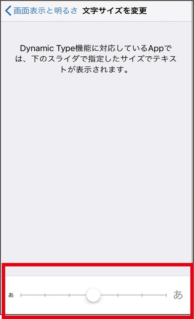 画像: 「設定」→「画面表示と明るさ」→「文字サイズを変更」で、スライダーを右に動かすと文字が大きくなる。一部のアプリでは効果がない。