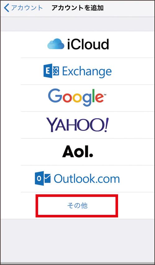 画像: iPhoneの「設定」の「アカウントとパスワード」で、「アカウントの追加」をタップ。プロバイダーメールは「その他」を開いて設定すればいい。