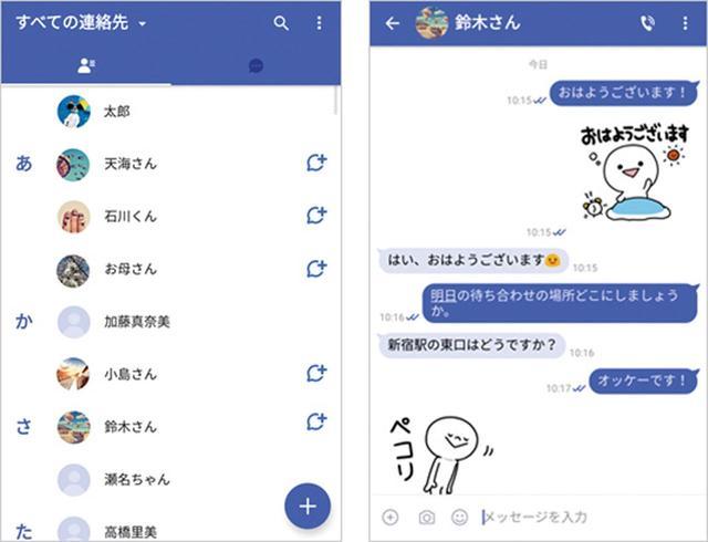 画像: 新たにサービスが始まった「+メッセージ」。SMSを大幅に拡張した、新たなサービスだ。