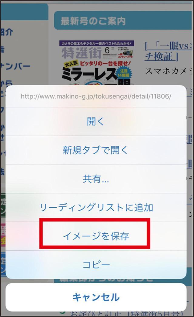 画像: 「Safari」で画像を長押しすると、メニューが現れる。3D Touch対応機種の場合は、強く押し込むと表示されないので注意が必要だ。