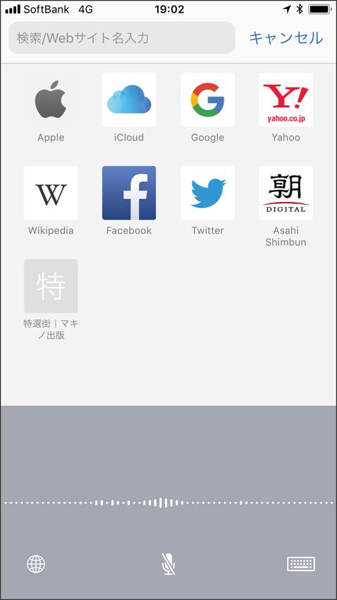 画像: 「Safari」のアドレス欄をタップして、キーボードのマイクをタップ。